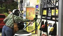 國際油價上揚 明起汽柴油各調漲1角