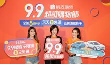 蝦皮「9.9超級購物節」0元免運限時不限量開回百萬名車
