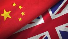 中國駐英使館反駁英媒:抹黑中英交流合作令人擔憂