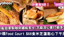 【中環美食】Food Court $68食米芝蓮二星點心下午茶!必點自家製咖央鐵板多士/芝麻流心車打蝦多士