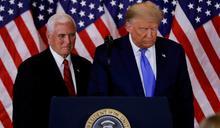 美國眾議院審議彈劾特朗普議案在即 共和黨內掀起倒戈潮