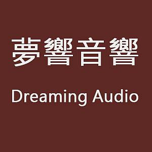 夢響音響工作室