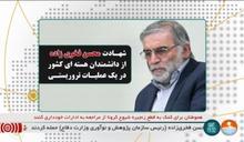 伊朗核彈之父遇刺 外長暗示以色列幕後策畫