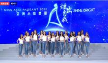 《亞洲小姐2020》19位入圍佳麗 港姐落選轉軚亞姐 抄港姐著白Tee