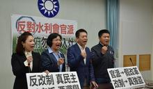 水利會改官派15日闖關 藍委嗆「起義」抵抗