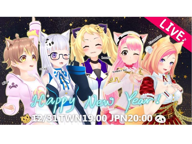 【虎妮陪跨年】Switch Joysound 大亂鬥!迎接新年倒數