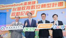 廣達、宏碁、聯發科都加入!Google大推Chromebook,為什麼找上台灣隊?