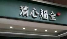 聯手飲料杯廠商做假帳!2公司4年短報4億 清心董事長等6人遭起訴