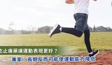 跑馬拉松前吃止痛藥會跑更好?專家:長期反而降低運動表現