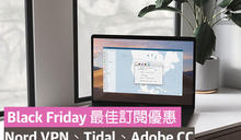Black Friday 最佳訂閱優惠:Nord VPN、Tidal、Adobe CC