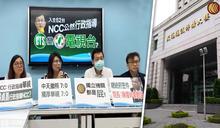 藍營轟:NCC行政指導讓華視成黨營電視台