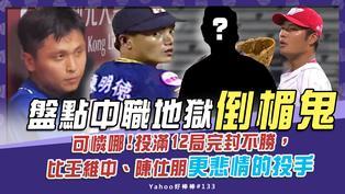 可憐哪!投滿12局完封不勝,比王維中、陳仕朋更悲情的投手-Yahoo好棒棒#133