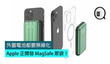外置電池都要無線化,Apple 正開發 MagSafe 尿袋!