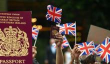 英國為持有BNO港人提供居留 政府斥違背中英聯合聲明承諾