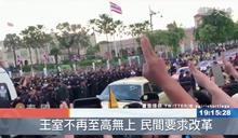 泰國民間要求王室改革聲浪大