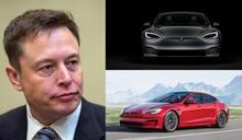 馬斯克再度食言 Tesla Model S Plaid延期交車
