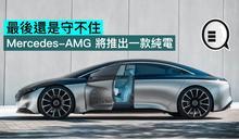 最後還是守不住,Mercedes-AMG 將推出一款純電