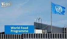 「世界糧食計劃署」獲諾貝爾和平獎 致力解決糧食危機