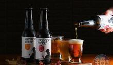 輔大「神父啤酒」以在地風土為使命 紅藜蜂蜜釀出一苦一甜的滋味