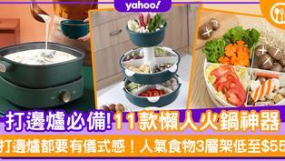 淘寶網購家電|懶人火鍋神器推介15款!打邊爐必備低至$55食材三層架、多功能電熱鍋