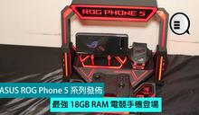 ASUS ROG Phone 5 系列發佈,最強 18GB RAM 電競手機登場