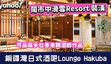 銅鑼灣日式酒吧Lounge Hakuba 鬧市中的滑雪Resort 開揚戶外平台