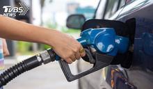 快訊/美鑽油井機台數降! 明起汽、柴油價漲0.1元