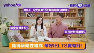 【EF English Centers特約:移民英文攻略】識得策略性補底,考好IELTS實有計!