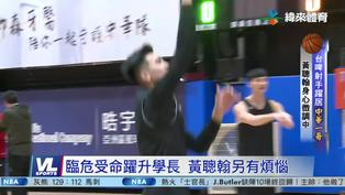 01/31 臨危受命躍升學長 黃聰翰另有煩惱
