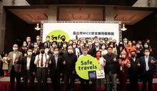 接軌國際 推動MICE安全旅遊接待服務鏈 臺北市成為全國第一輔導會展業者取得安全旅遊戳記