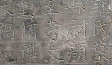 大驚喜!考古發現顏真卿書法真跡