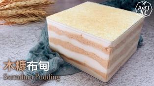 簡易甜品|只需3樣材料 | 木糠布甸 Serradura Pudding