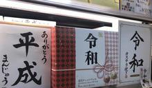 【Yahoo論壇/陳奕璇】令和時代初啟,日本將要面對國家安全問題