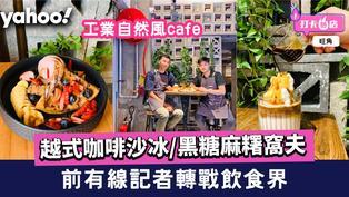 旺角美食 | 前有線記者轉戰飲食界 工業自然風cafe/越式咖啡沙冰/黑糖麻糬窩夫