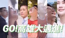 【高雄補選】陳其邁最新宣傳片曝光 賴品妤、吳怡農大玩數字哏催票