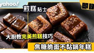 【年糕食譜】大廚教完美煎糕技巧!4招煎出焦糖脆面不黏鍋年糕