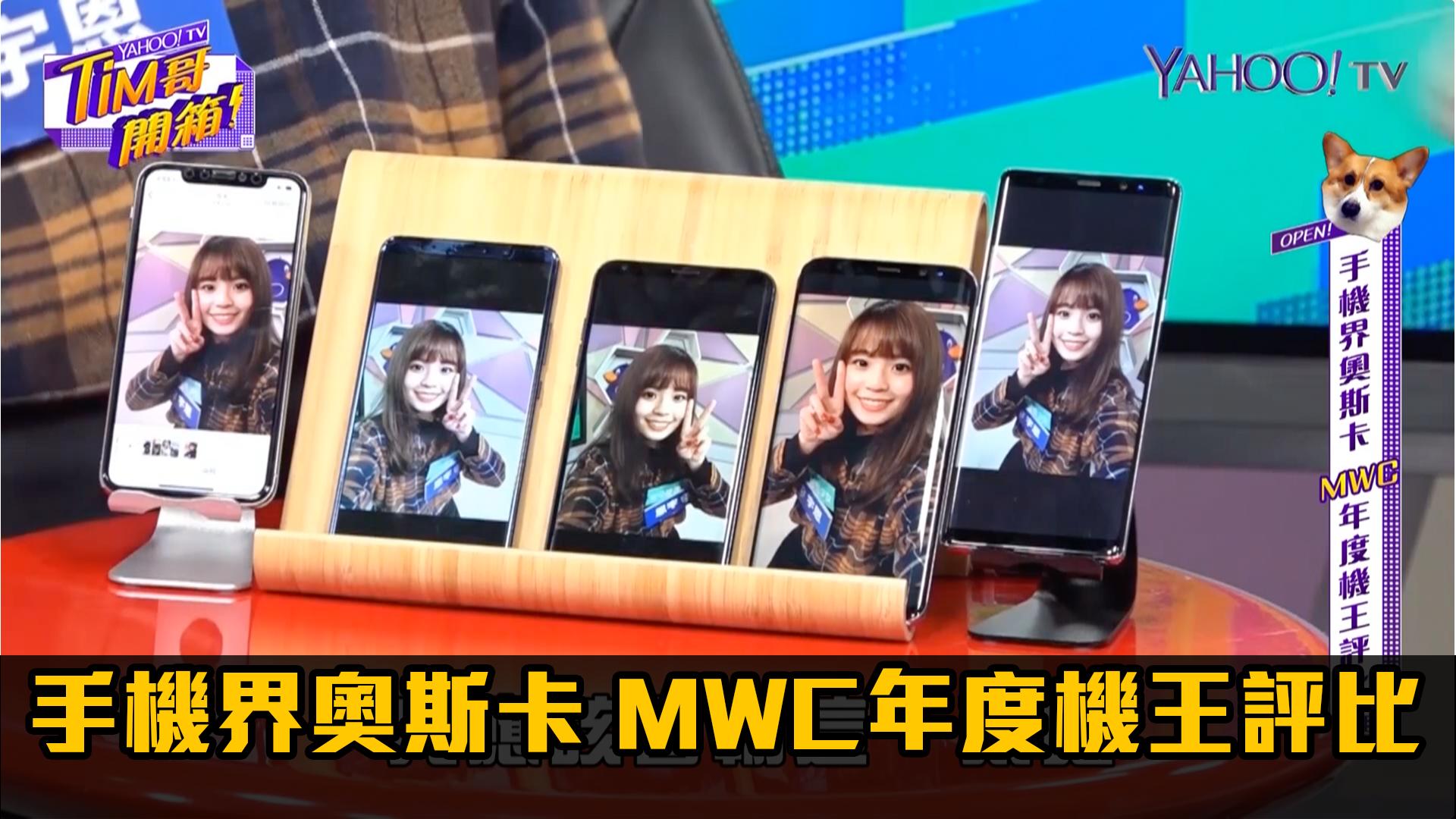 手機界奧斯卡 MWC年度機王評比 -【Tim哥開箱】