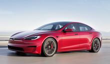 為進行一些「微調」,Tesla 將 Model S Plaid 交付日期延後至 6 月 10 日