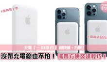 免行充!Apple無預警發售 MagSafe「磁吸式電池」超便利~吸著就可充!
