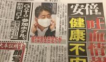 劉黎兒觀點》安倍傳吐血健康 對武肺不作為 地方知事紛紛宣布緊急宣言