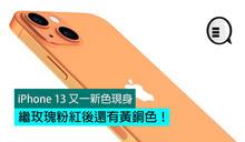 iPhone 13 又一新色現身,繼玫瑰粉紅後還有黃銅色!