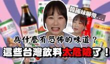 台灣飲料太危險?韓國正妹嚇傻:阿公的味道