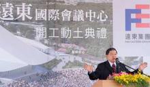 遠東斥近百億打造國際會議中心 將成桃園文化新地標