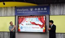中原大學與ViewSonic攜手合作 打造複合教學教室