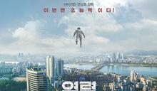 Netflix將推《屍速列車》導演新片《Psychokinesis》 搶進韓國OTT市場