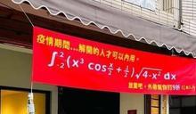 老闆鼓勵外帶考數學!神人算出解答了