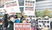 罷工醫護回覆醫管局範本 否認罷工是缺勤