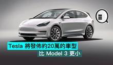 Tesla 將發佈約20萬的車型,比 Model 3 更小