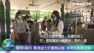 關閉5個月 香港迪士尼重開迎客 米奇米妮禁合照