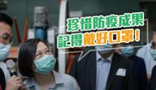 快新聞/籲勤洗手、戴口罩 蔡英文:珍惜防疫成果